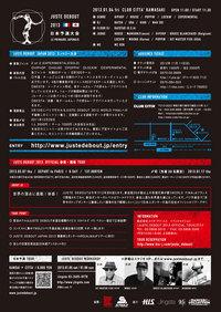 JUSTE DEBOUT 日本予選大会 2013 69-2.jpg