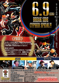 Carnival'13 season1 LOCK&BREAK side ~ Break Side Cypher Special ~ 77-1.jpg
