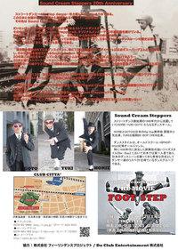 Sound Cream Steppers 20th Anniversary 86-2.jpg