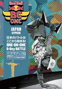 RED BULL BC ONE JAPAN CYPHER 2012 redbullbcone2012.jpg